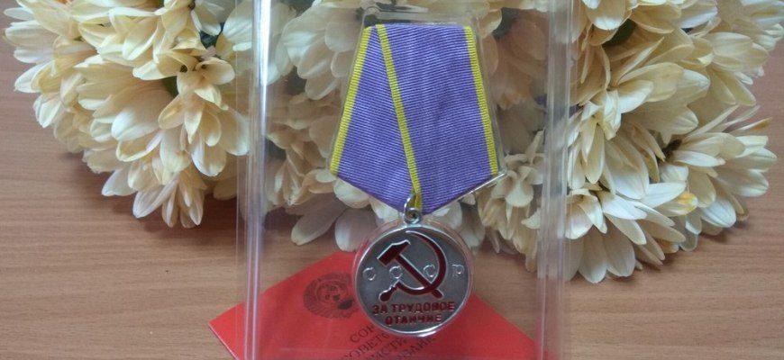 Сотрудники СУ СК России по Костромской области помогли ветерану Великой Отечественной войны восстановить медаль «За трудовое отличие»