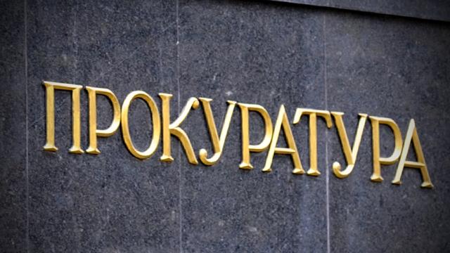 Прокуратура города Костромы переезжает.