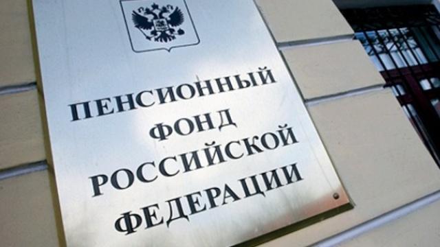 Вниманию пенсионеров, получавших пенсии через ООО КБ «Аксонбанк»!