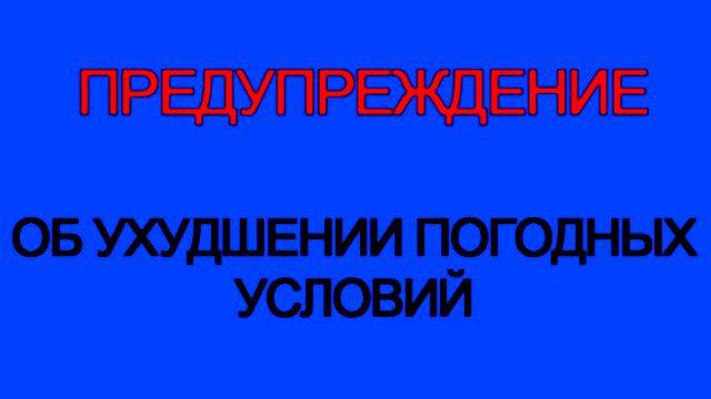 В Костромской области действует режим повышенной готовности