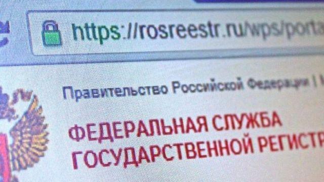 Управление Росреестра по Костромской области информирует