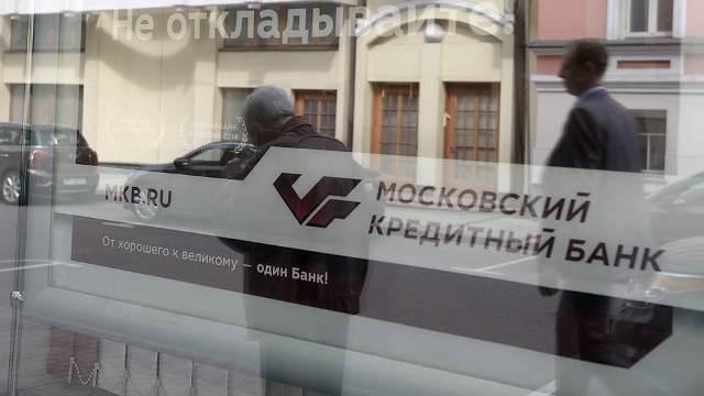 Держатели карт международных платежных систем Московского Кредитного банка получили доступ к новой услуге