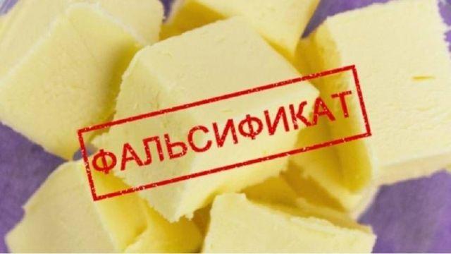 В Костромской области выявлен фальсификат сливочного масла