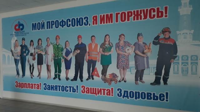 Молодежный совет ФОПКО реализовал фотопроект, посвященный 70-летию костромских профсоюзов