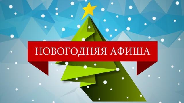 Афиша новогодних и рождественских мероприятий в Костроме