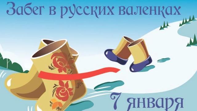 7 января в Костроме выберут чемпиона по бегу в валенках