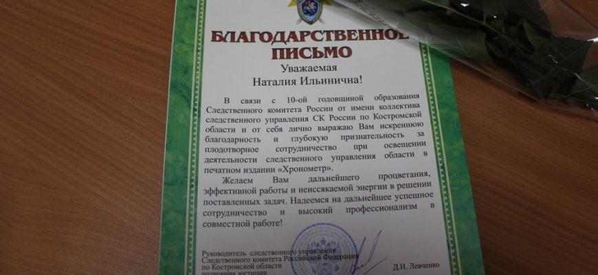 В следственном управлении СК России по Костромской области состоялось торжественное мероприятие, посвященное 10-ой годовщине образования Следственного комитета России