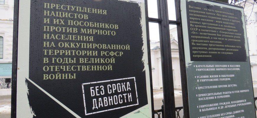 Сотрудники следственного управления СК России по Костромской области приняли участие в открытии выставки в рамках проекта «Без срока давности»