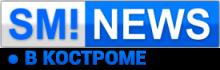Новости Костромы